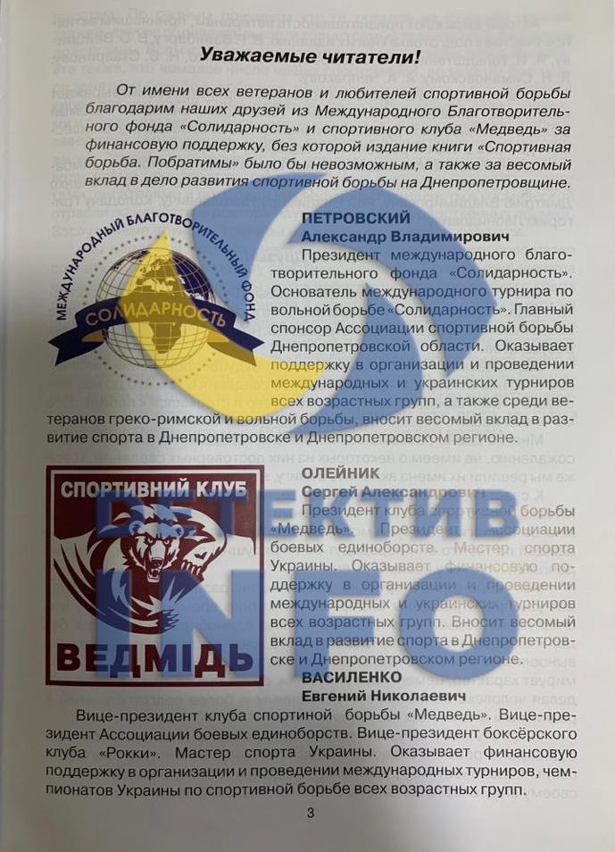 как крымский бандит Юрий Ериняк слил своего кума вора в законе «Неделю» • Портал АНТИКОР