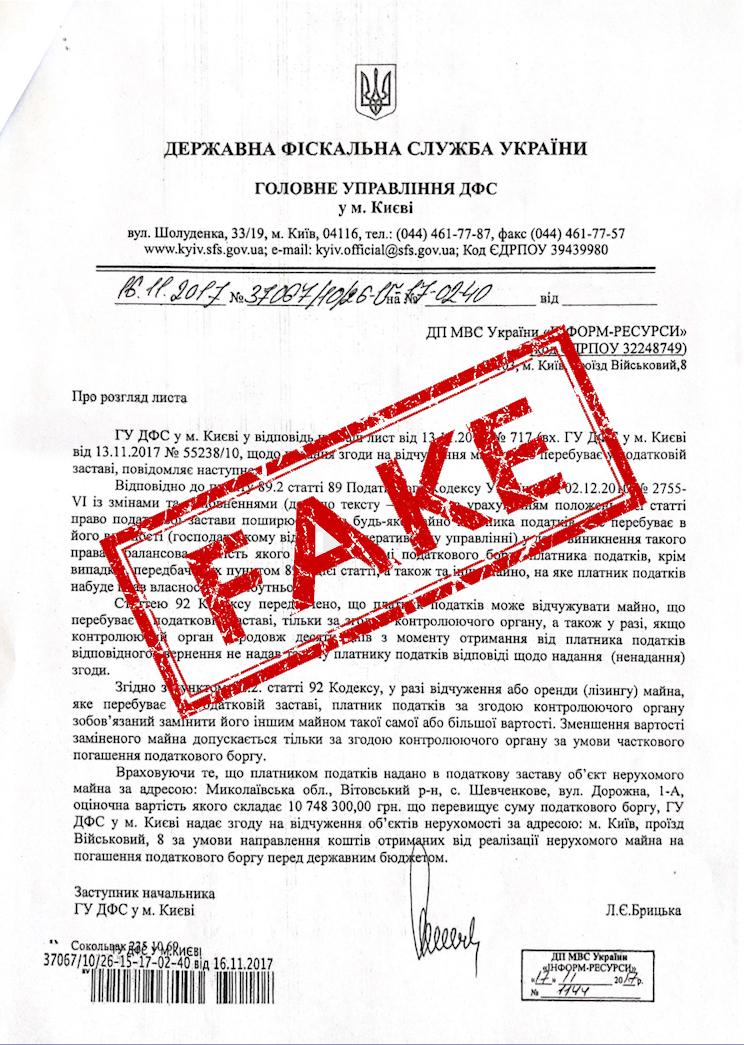 fake%20list - Олексій Тахтай продає коштовне майно в центрі Києва?