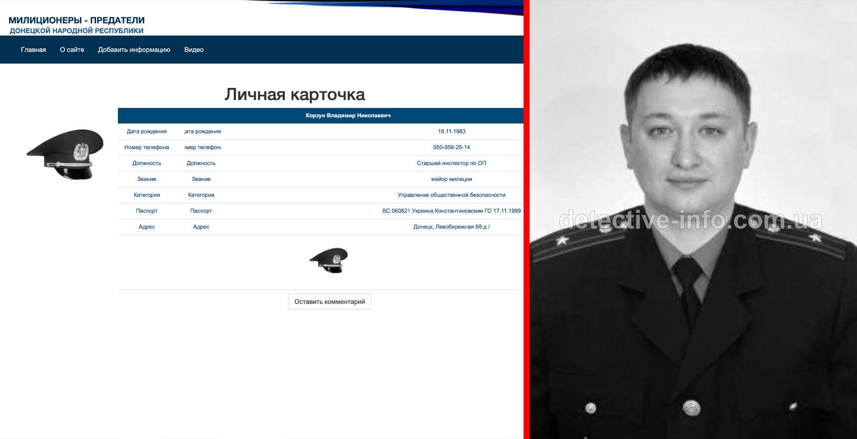 Владимир Корзун