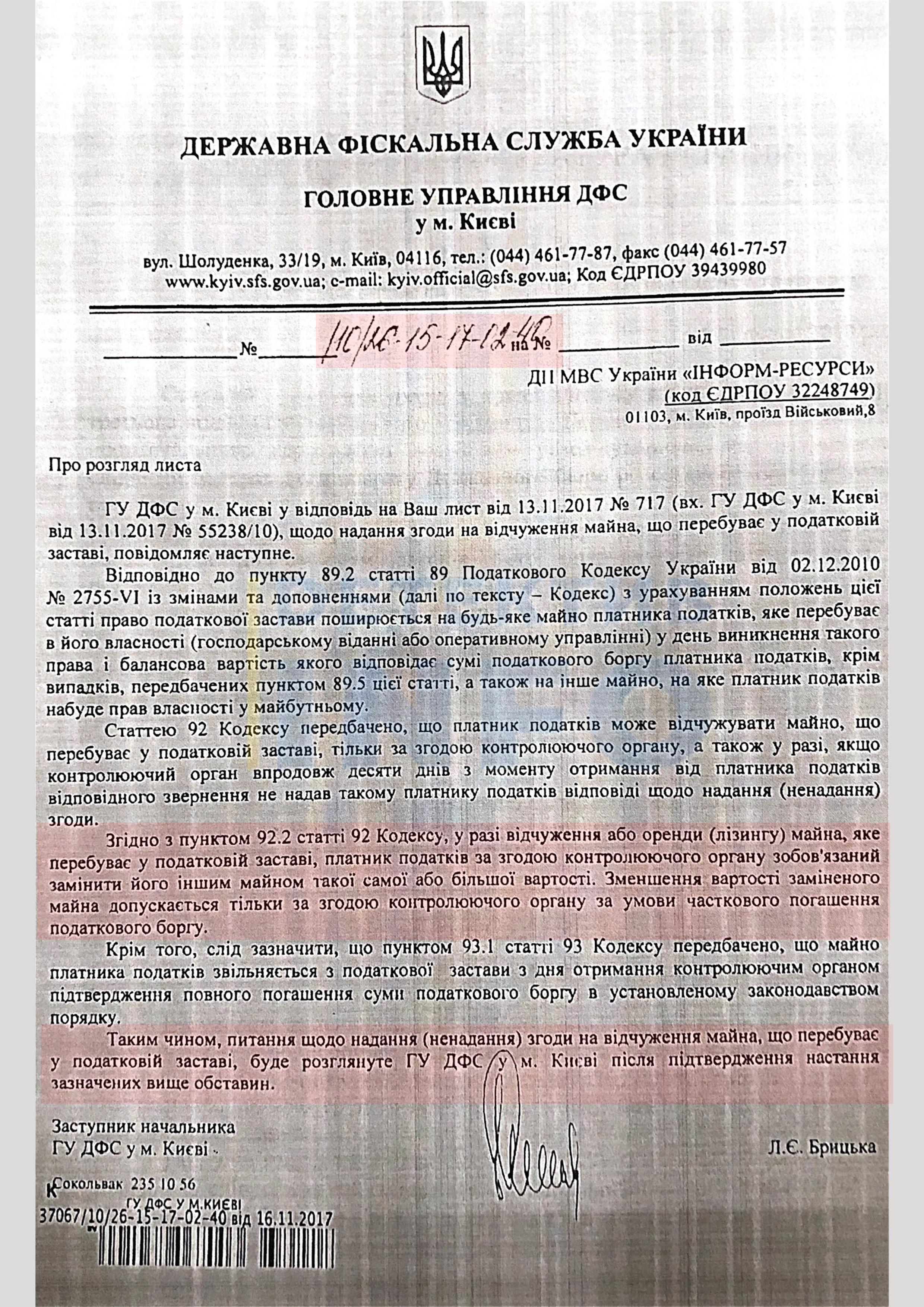 lyst%20dfs%20spravjniy - Олексій Тахтай продає коштовне майно в центрі Києва?
