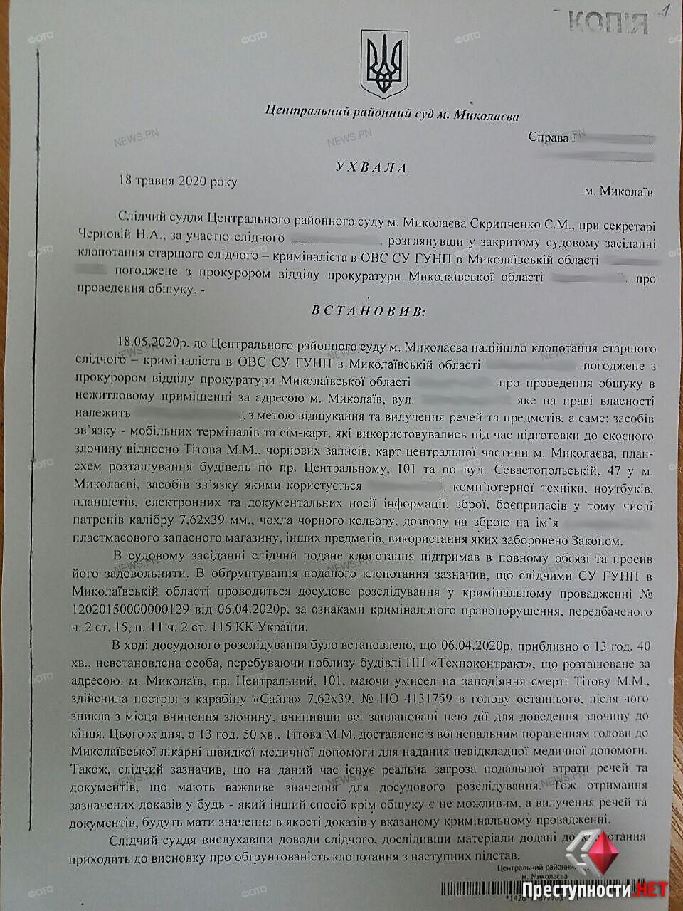 """Миколаївському """"положенцю"""" """"Науму"""" повернули зброю, вилучену під час обшуків у справі про замах на """"Мультика"""""""