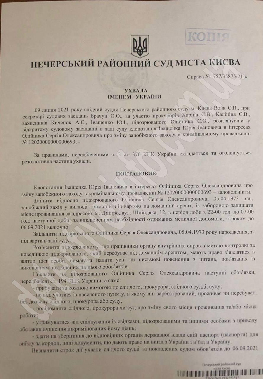 """Вора в законе """"Умку"""" отпустили из СИЗО под домашний арест"""